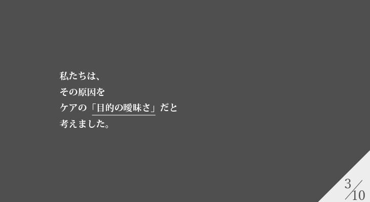 企業理念スライド03