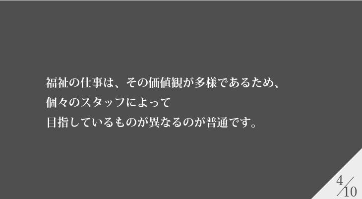 企業理念スライド04