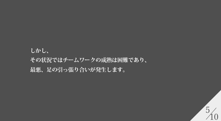 企業理念スライド05