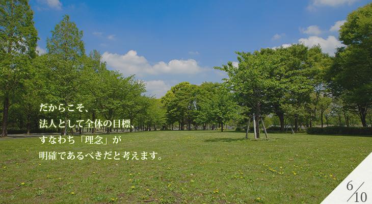 企業理念スライド06