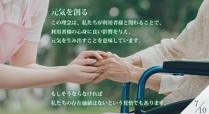 企業理念スライド07