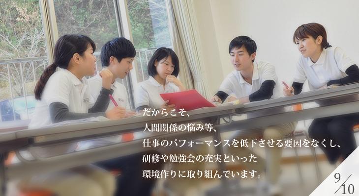 企業理念スライド09