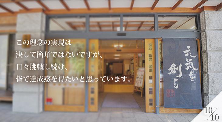 企業理念スライド10